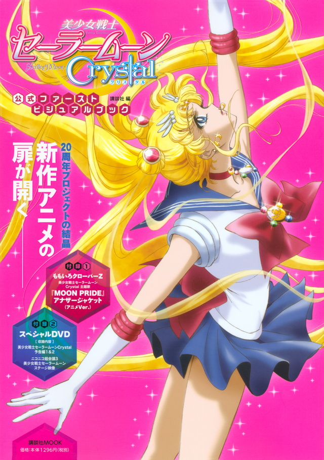 美少女戦士セーラームーン Crystal 公式ファーストビジュアルブック