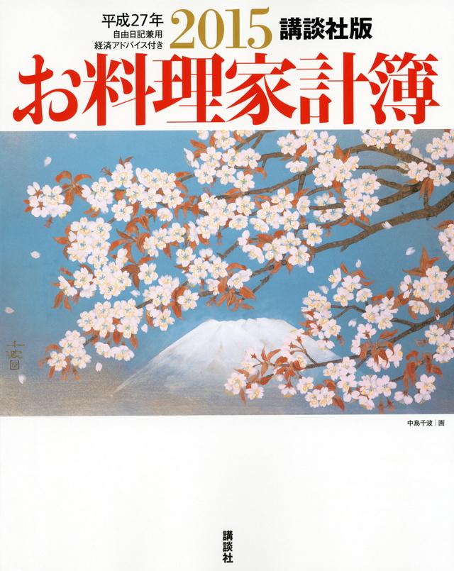 講談社版 2015お料理家計簿