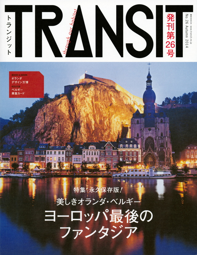 TRANSIT(トランジット)26号  美しきオランダ・ベルギー
