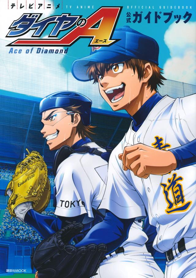 テレビアニメ ダイヤのA 公式ガイドブック