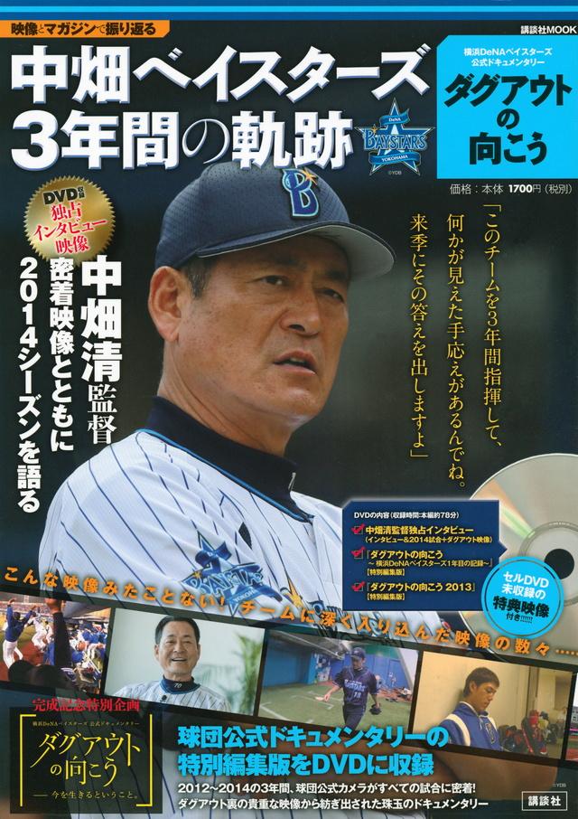 中畑ベイスターズ3年間の軌跡 横浜DeNAベイスターズ公式ドキュメンタリー「ダグアウトの向こう」
