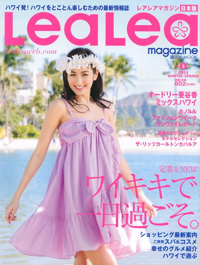 LeaLeaマガジン2015 WINTER-SPRING vol.2