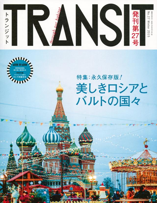 TRANSIT(トランジット)27号  美しきロシアとバルトの国々