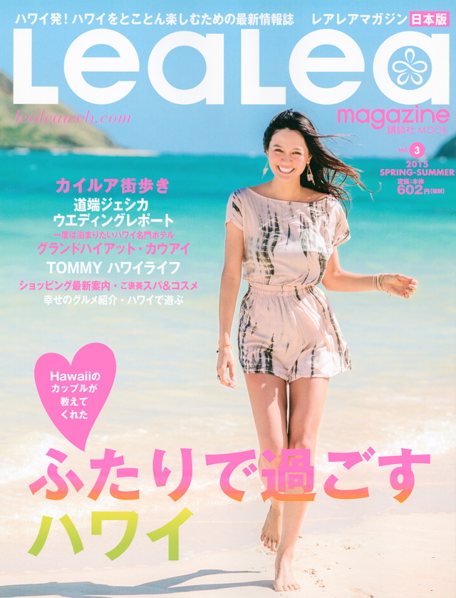 LeaLeaマガジン2015 SPRING-SUMMER vol.3