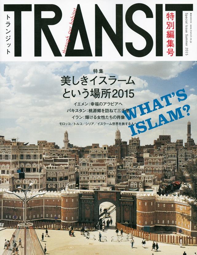TRANSIT(トランジット)特別編集号 美しきイスラームという場所2015