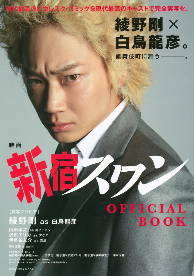 映画 新宿スワン OFFICIAL BOOK