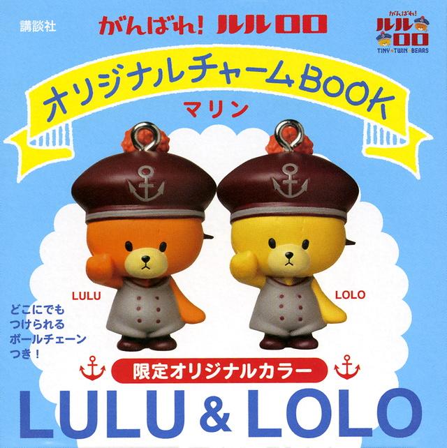 がんばれ!ルルロロ オリジナルチャームBOOK マリン