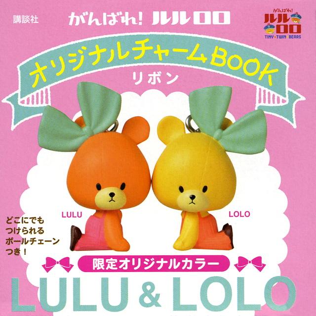 がんばれ!ルルロロ オリジナルチャームBOOK リボン