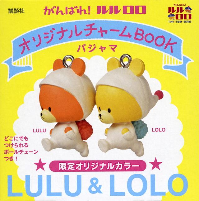 がんばれ!ルルロロ オリジナルチャームBOOK パジャマ
