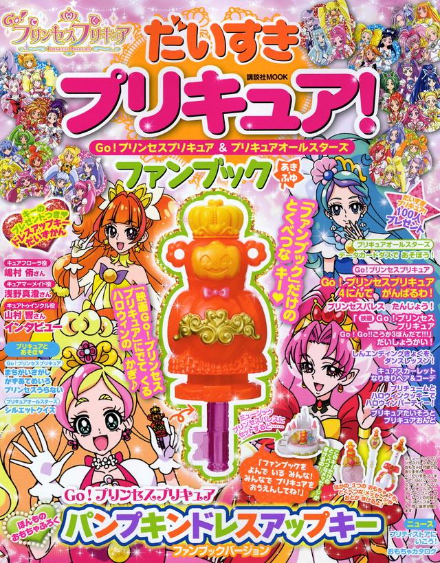 だいすきプリキュア! Go!プリンセスプリキュア&プリキュアオールスターズ ファンブック あき・ふゆ