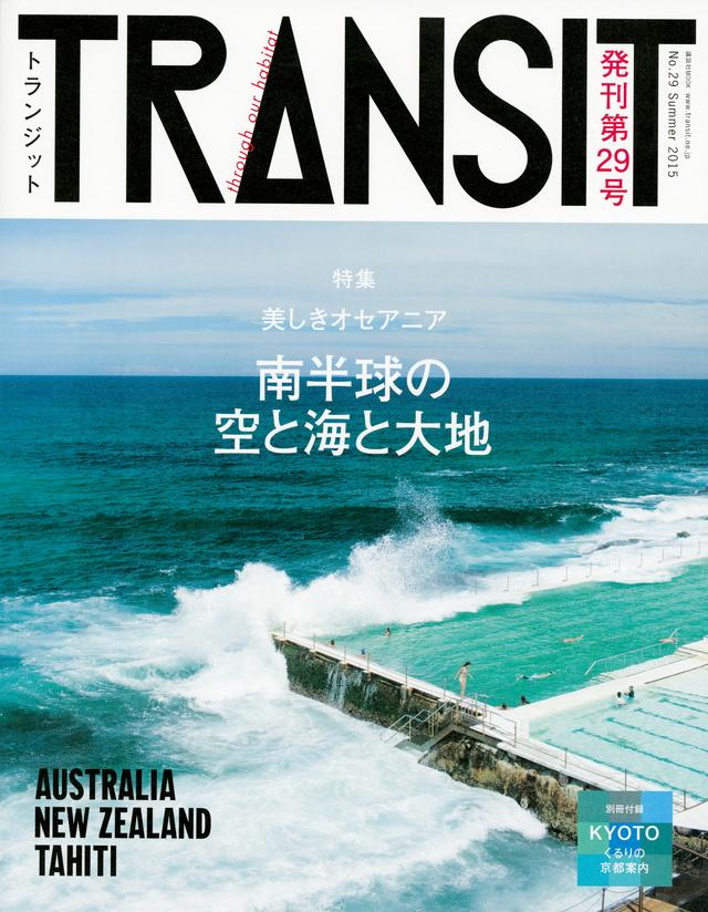 TRANSIT(トランジット)29号 美しきオセアニア