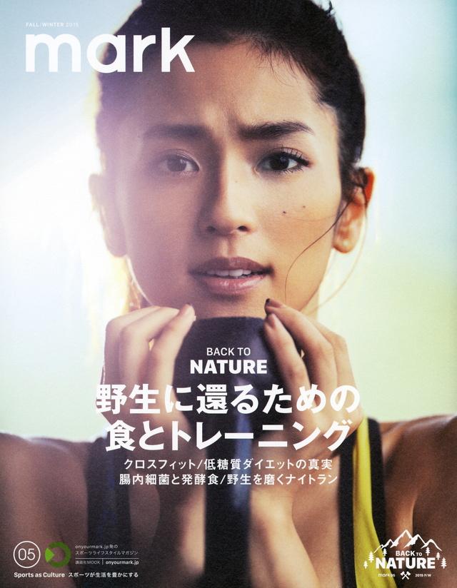 mark 05 ~BACK TO NATURE~野生に還るための食とトレーニング