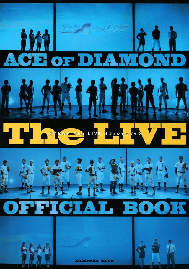 ダイヤのA The LIVE オフィシャルブック