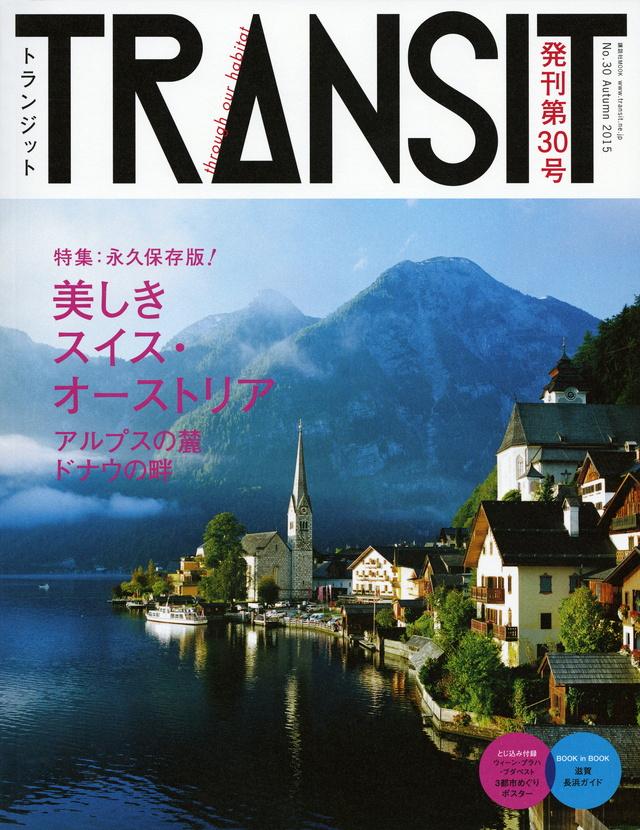 TRANSIT(トランジット)30号 美しきスイス・オーストリア アルプスの麓 ドナウの畔