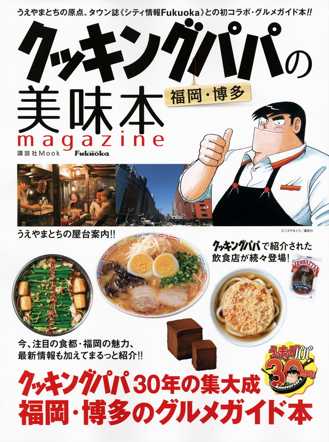 クッキングパパの福岡・博多美味本magazine