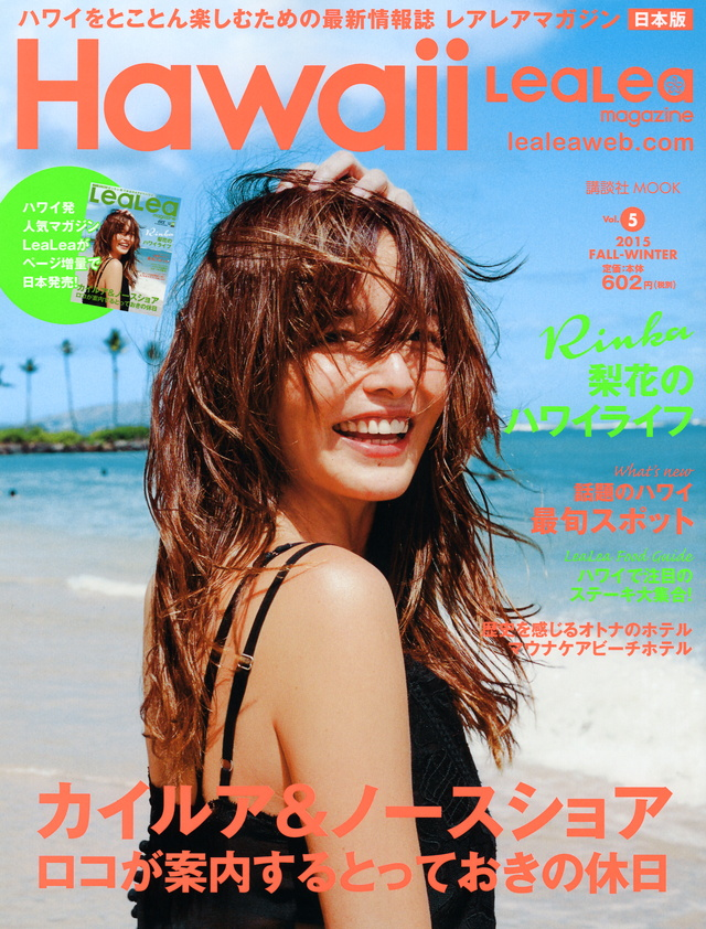 Hawaii LeaLeaマガジン2015 FALL-WINTER vol.5