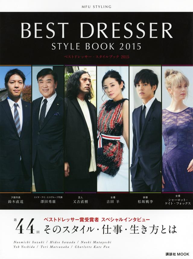 MFU STYLING BEST DRESSER STYLE BOOK 2015
