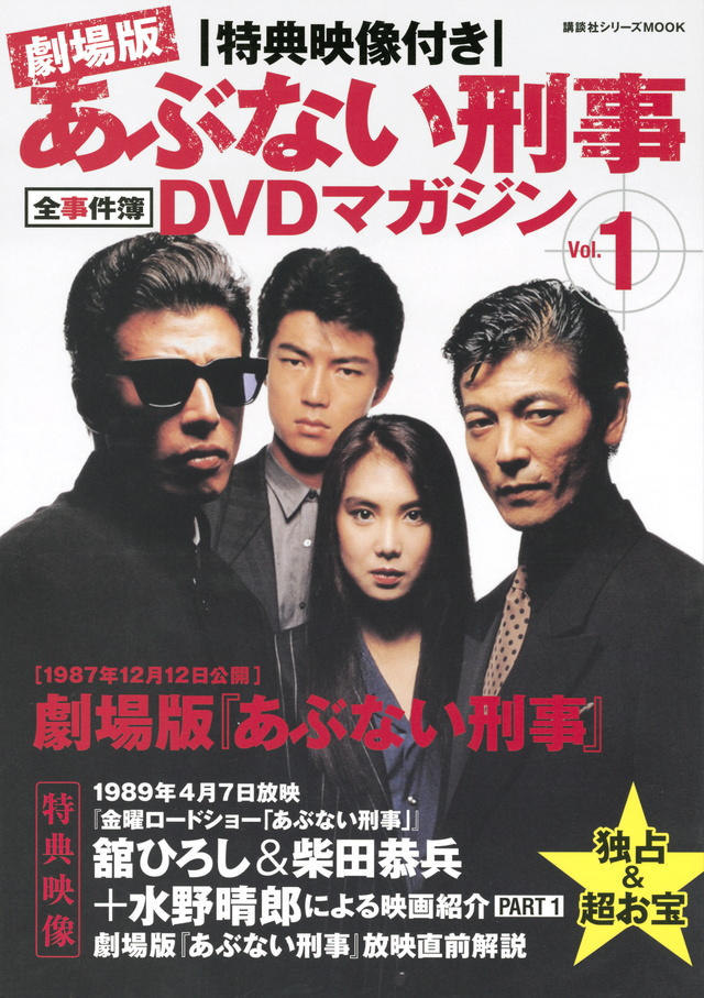 特典映像付き 劇場版あぶない刑事 全事件簿DVDマガジン Vol.1 劇場版 あぶない刑事