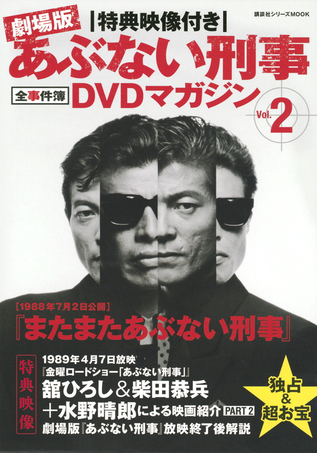 特典映像付き 劇場版あぶない刑事 全事件簿DVDマガジン Vol.2 またまたあぶない刑事