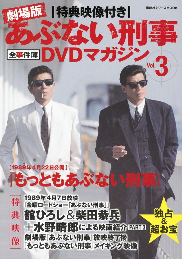 特典映像付き 劇場版あぶない刑事 全事件簿DVDマガジン Vol.3 もっともあぶない刑事