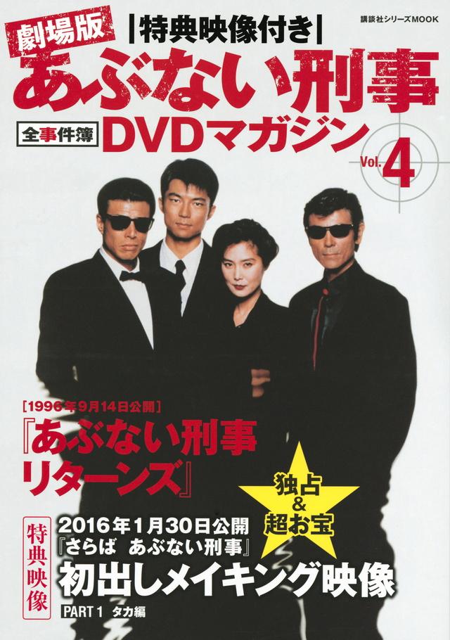 特典映像付き 劇場版あぶない刑事 全事件簿DVDマガジン Vol.4 あぶない刑事リターンズ