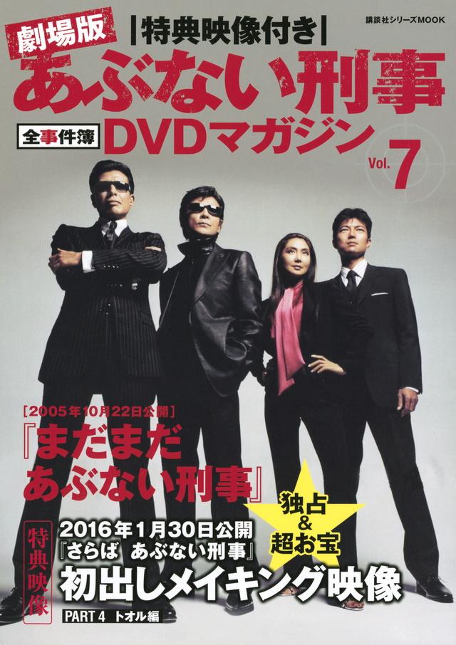 特典映像付き 劇場版あぶない刑事 全事件簿DVDマガジン Vol.7 まだまだあぶない刑事