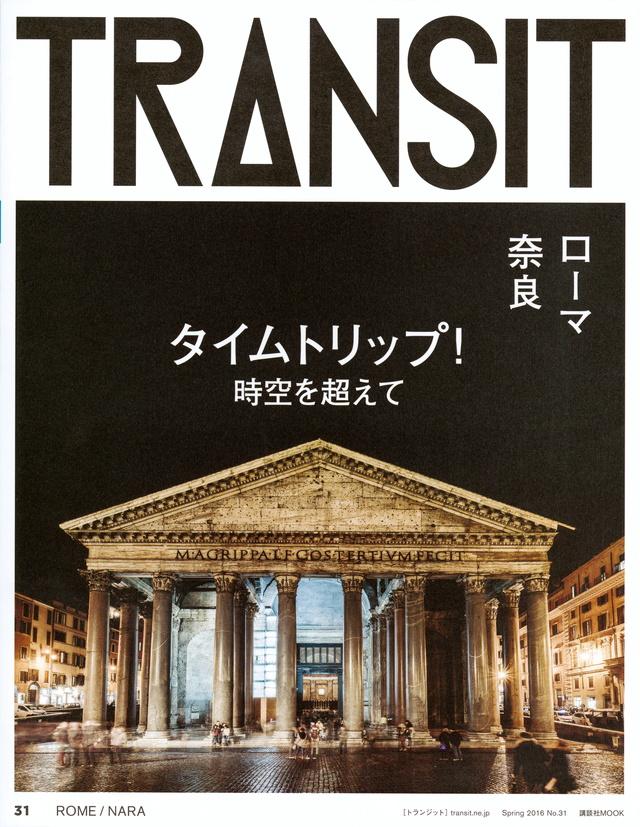 TRANSIT(トランジット)31号 タイムトリップ! 時空を超えて ローマ/奈良