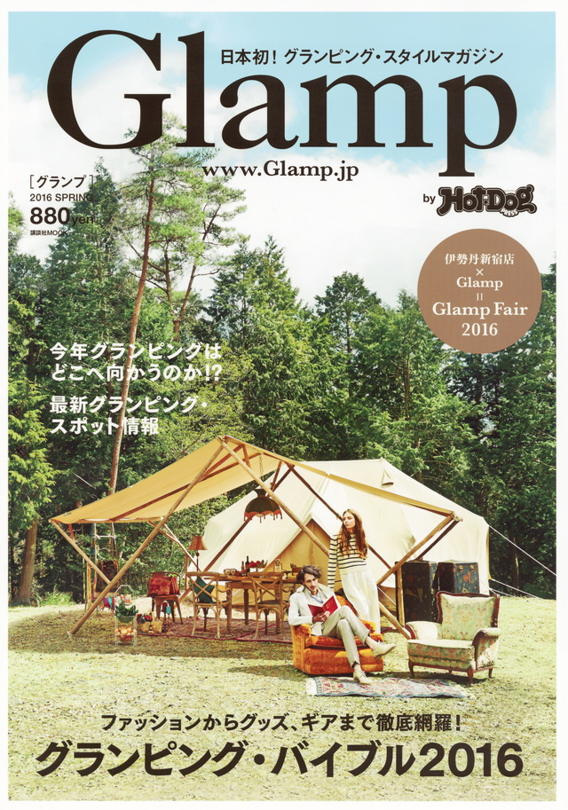 Glamp by Hot-DogPRESS Vol.2