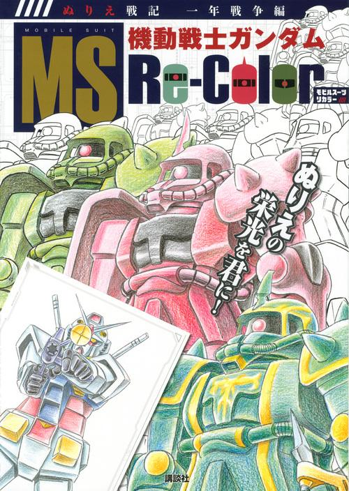 ぬりえ戦記 一年戦争編 機動戦士ガンダム MS Re‐Color