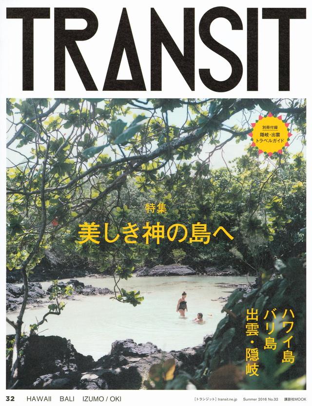 TRANSIT(トランジット)32美しき神の島へ ハワイ島/バリ島/出雲・隠岐
