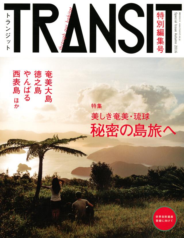 TRANSIT  特別編集号 美しき奄美・琉球/秘密の島旅へ ―世界自然遺産に向けて―