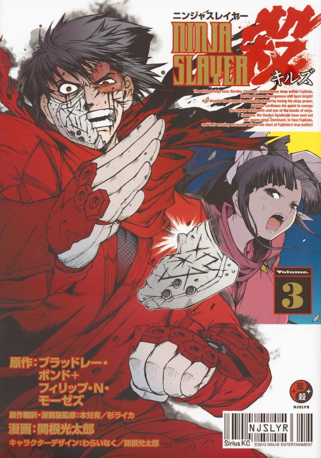 ニンジャスレイヤー殺(3)