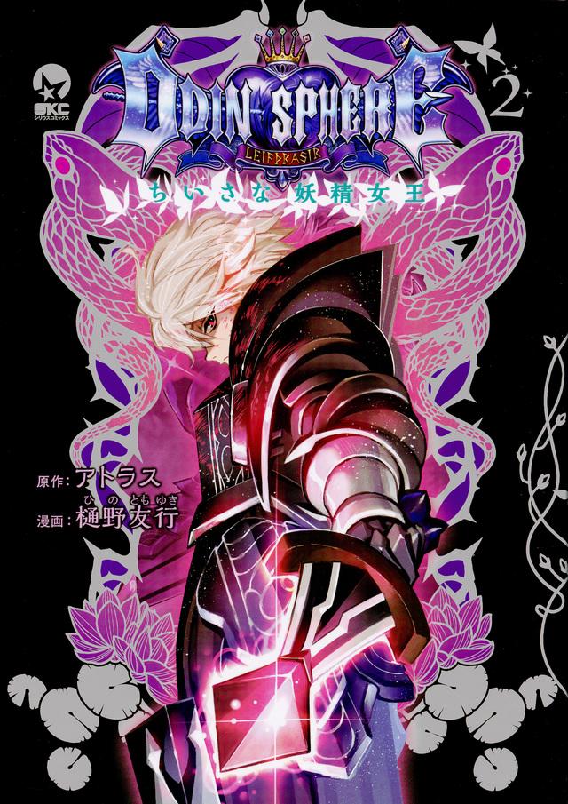 オーディンスフィア ちいさな妖精女王(2)