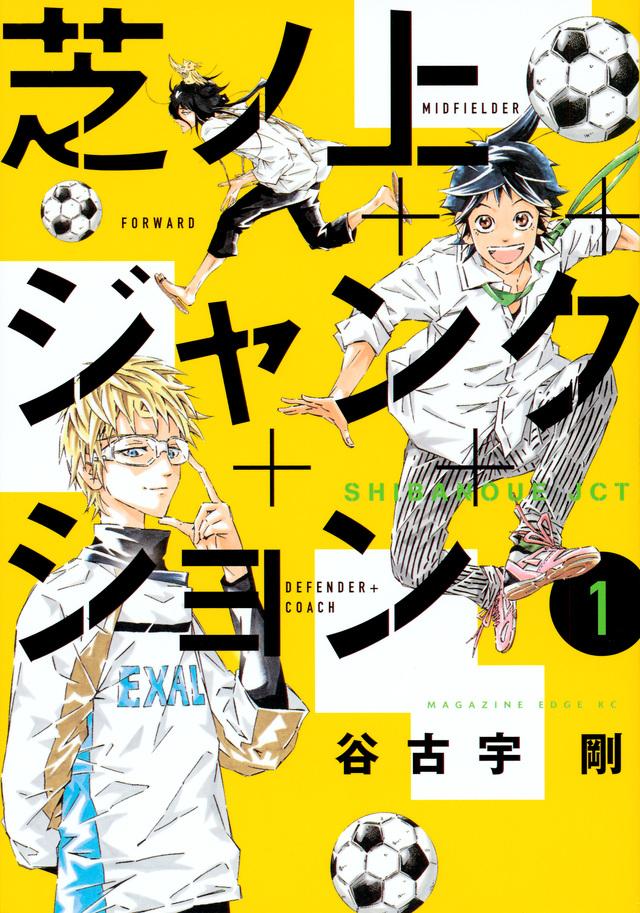 芝ノ上ジャンクション(1)