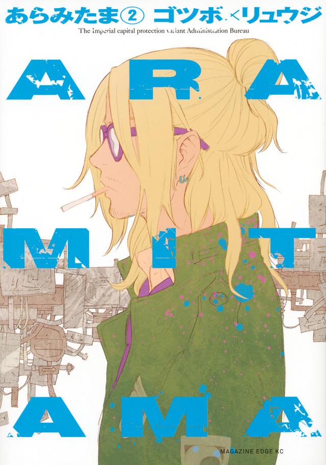 ARAMITAMA(2)