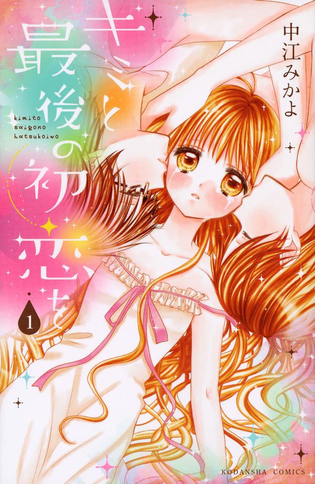 キミと最後の初恋を(1)