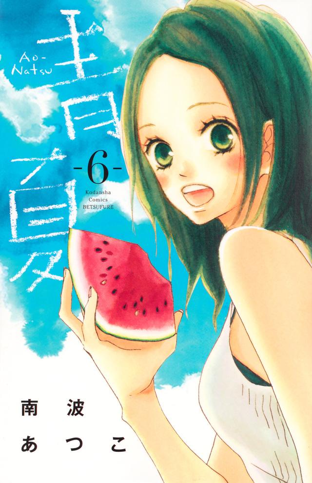 青Ao-Natsu夏(6)