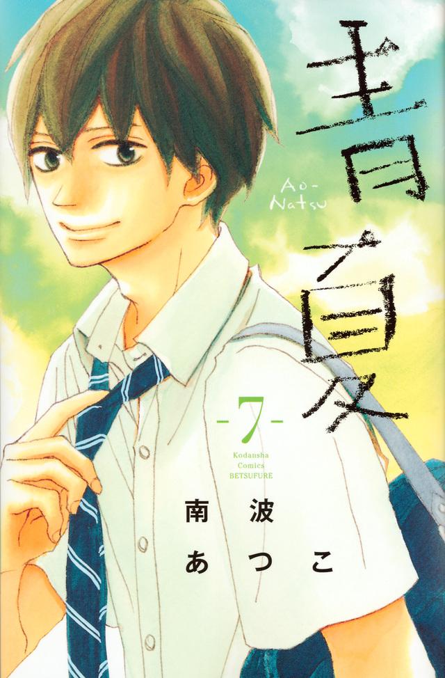 青Ao-Natsu夏(7)