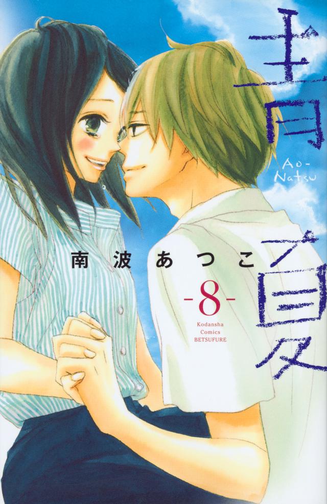 青Ao-Natsu夏(8)