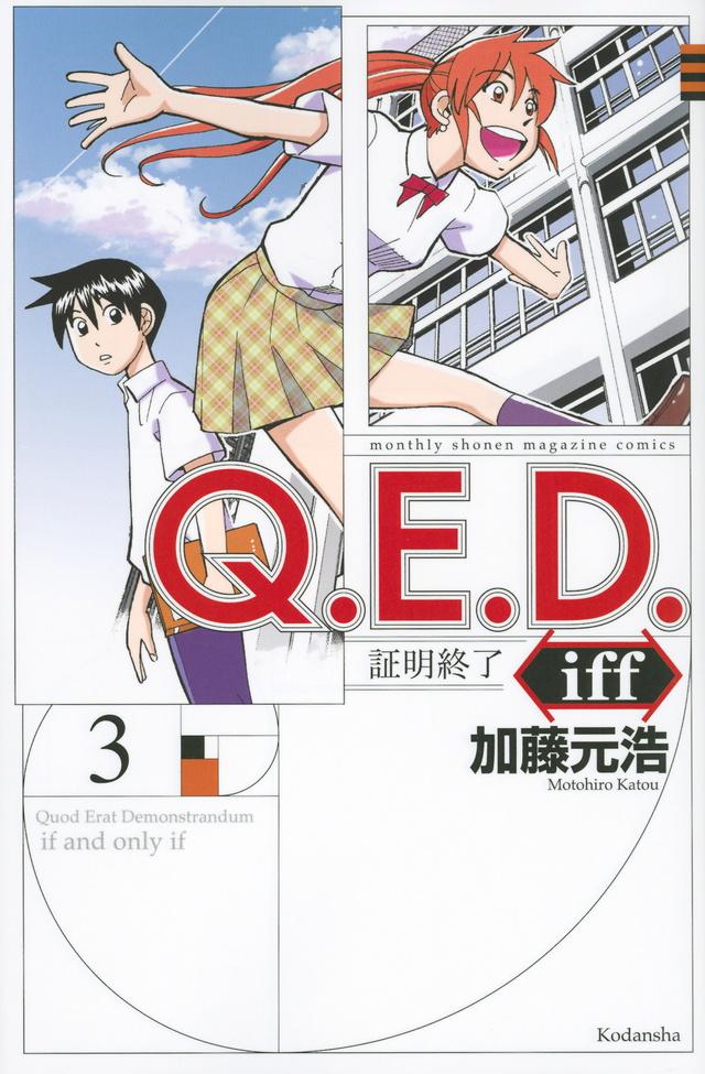 Q.E.D.iff -証明終了-(3)