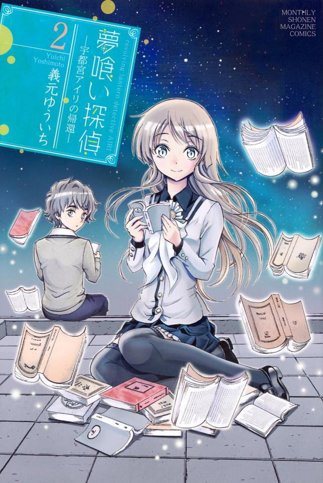 夢喰い探偵―宇都宮アイリの帰還―(2)