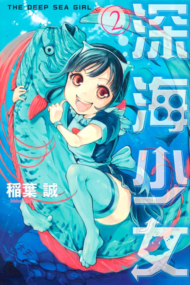 深海少女(2)<完>
