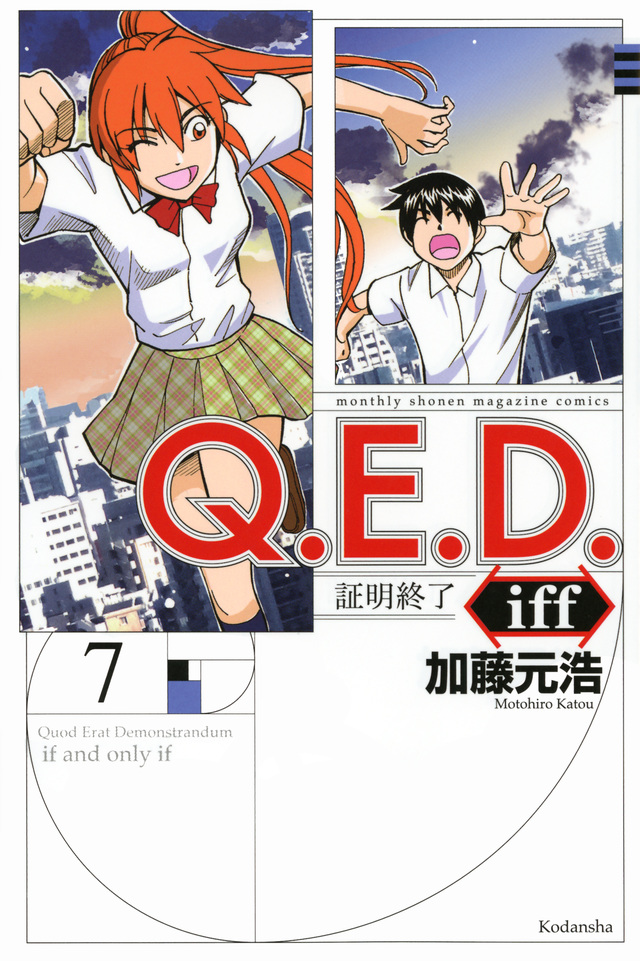 Q.E.D.iff -証明終了-(7)