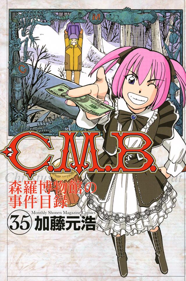 C.M.B.森羅博物館の事件目録(35)