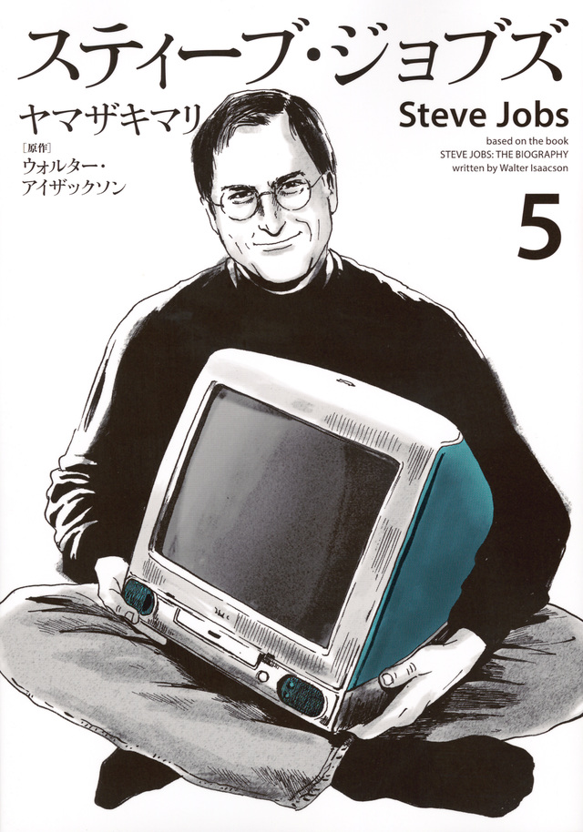 スティーブ・ジョブズ(5)