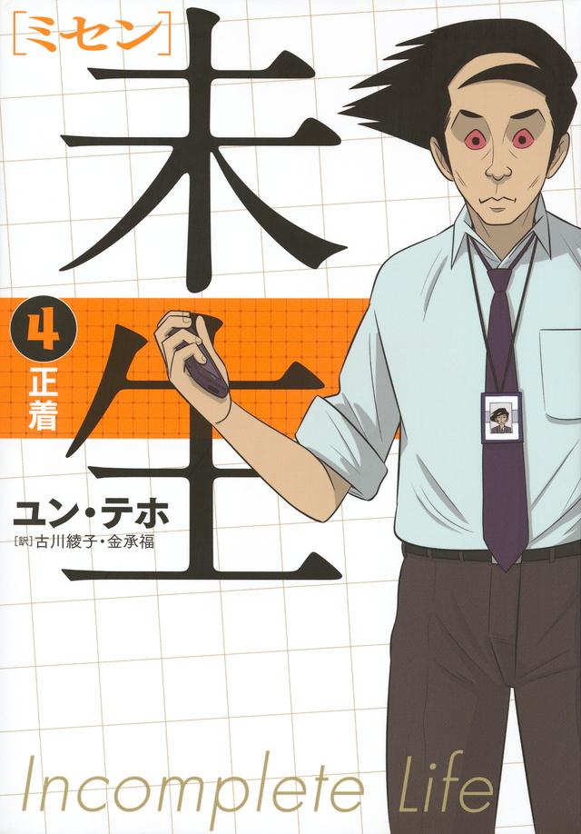 未生 ミセン(4)