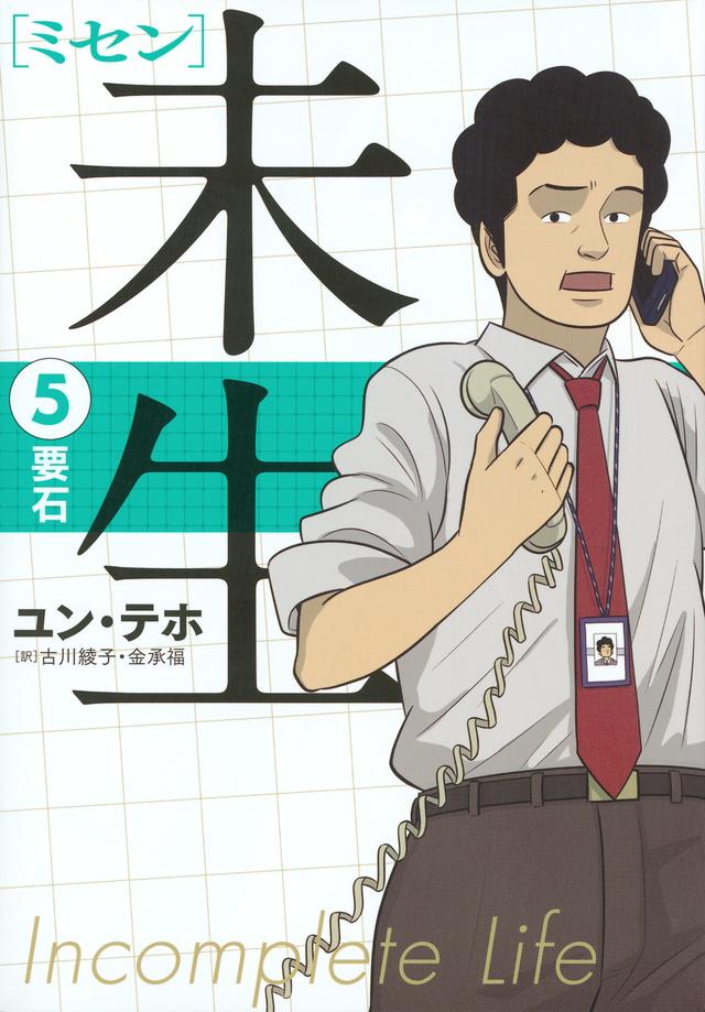 未生 ミセン(5)