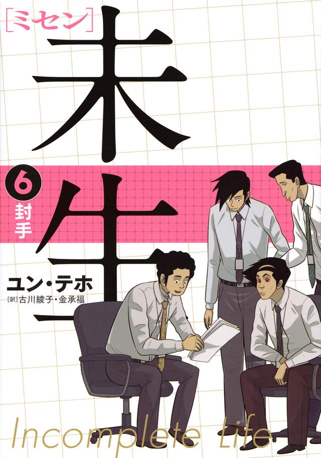 未生 ミセン(6)