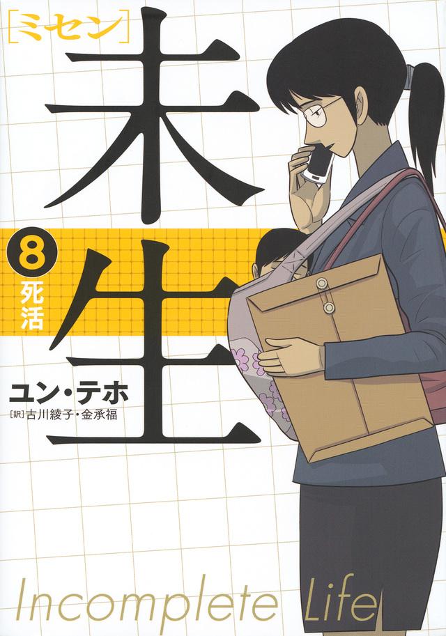 未生 ミセン(8)