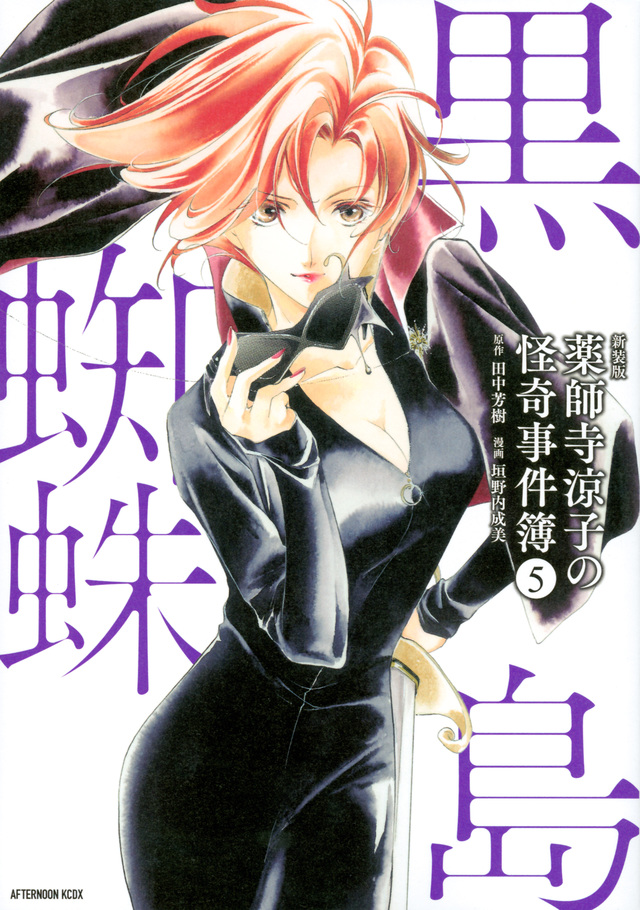 新装版 薬師寺涼子の怪奇事件簿(5)黒蜘蛛島